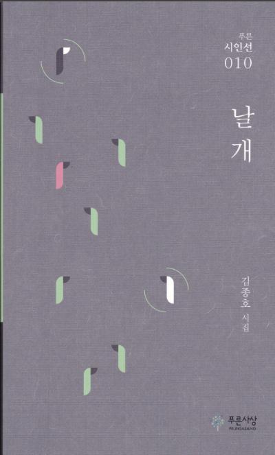 제18회 제주문학상수상-김종호 : 날개