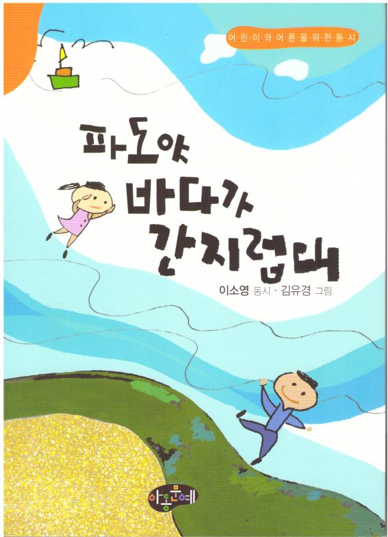 제19회 제주문학상수상-이소영 : 파도야 바다가 간지럽대