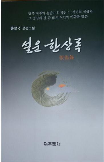 제주문학상-홍창국 : 설운 한상록