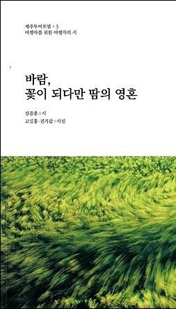 제17회제주문학상수상-강중훈 : 바람, 꽃이 되다만 땀의 영혼